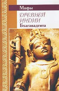 Мифы древней Индии. Бхагавадгита для туриста в индии что интересно