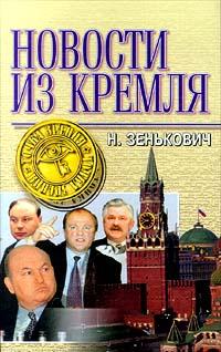 Н. Зенькович Новости из Кремля