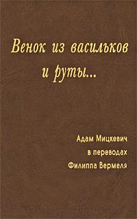 Адам Мицкевич Венок из васильков и руты...