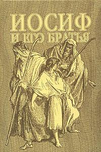 Томас Манн Иосиф и его братья