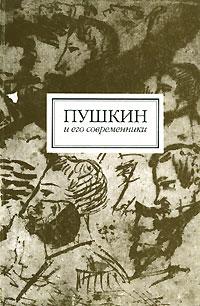 Александр Пушкин Пушкин и его современники