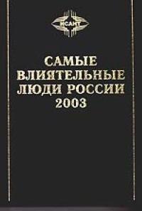 Самые влиятельные люди России - 2003