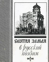 Святая земля в русской поэзии (миниатюрное издание)