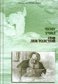 Герман Андреев (Фейн) Чему учил граф Лев Толстой