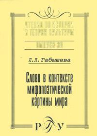 Л. Л. Габышева Слово в контексте мифопоэтической картины мира