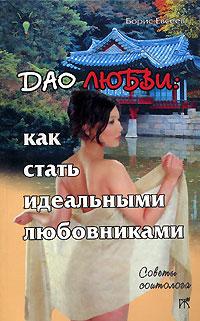 Борис Евсеев Дао любви. Как стать идеальными любовниками
