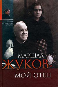 М. Г. Жукова Маршал Жуков - мой отец