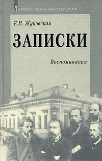Е. И. Жуковская Е. И. Жуковская. Записки. Воспоминания