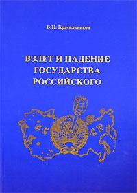 Б. Н. Красильников Взлет и падение государства Российского