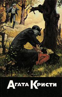 Агата Кристи Агата Кристи. Собрание сочинений. Том 8. Свидание со смертью. Рождество Эркюля Пуаро. Убить легко. Десять негритят