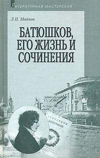 Л. Н. Майков Батюшков, его жизнь и сочинения
