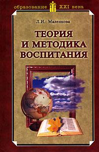 Л. И. Маленкова Теория и методика воспитания