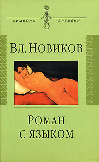 Вл. Новиков Роман с языком