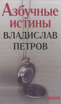 Владислав Петров Азбучные истины