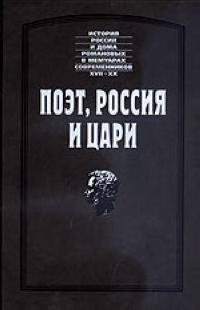 Пушкин А., Вульф А., Мердер М., Павлищев Л. Поэт, Россия и цари