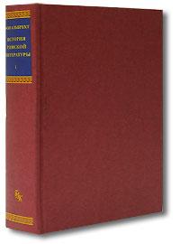 Михаэль фон Альбрехт. История римской литературы. Том 1