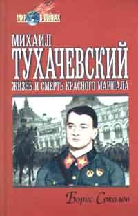 Михаил Тухачевский. Жизнь и смерть Красного маршала