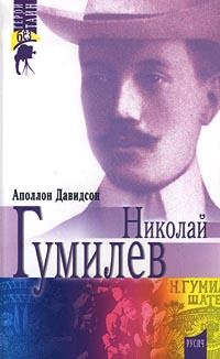 Аполлон Давидсон Николай Гумилев. Поэт, путешественник, воин