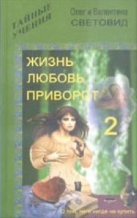 Олег и Валентина Световид Жизнь, любовь, приворот-2 николай чергинец рискованная игра