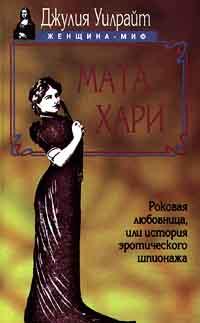 Джулия Уилрайт Мата Хари. Роковая любовница, или История эротического шпионажа