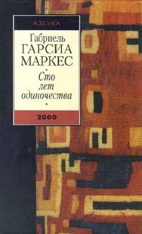 Габриель Гарсиа Маркес Сто лет одиночества андрей макаров война секс одиночество в романе г г маркеса сто лет одиночества