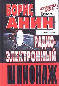 Борис Анин Радиоэлектронный шпионаж