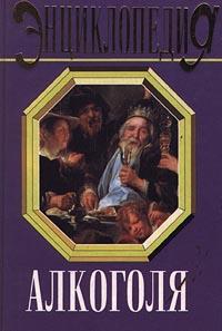 Лев Мирошниченко Энциклопедия алкоголя