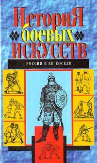 Автор не указан История боевых искусств. Россия и ее соседи автор не указан история боевых искусств неизвестный восток