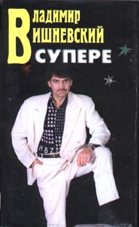 Владимир Вишневский Владимир Вишневский в супере