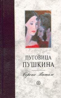 Серена Витале Пуговица Пушкина цена и фото