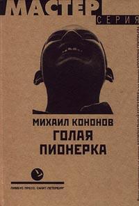 Михаил Кононов Голая пионерка