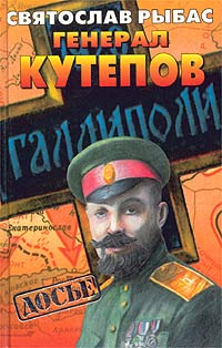 Святослав Рыбас Генерал Кутепов