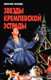 Валентина Краскова Звезды кремлевской эстрады
