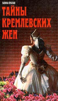 Галина Красная Тайны кремлевских жен