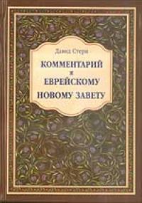 Стерн Д. Комментарий к еврейскому Новому Завету