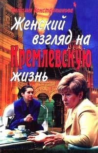 Наталья Константинова Женский взгляд на кремлевскую жизнь