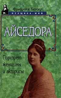 Айседора. Портрет женщины и актрисы