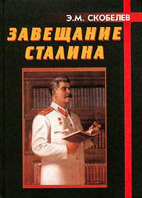 Э. М. Скобелев Завещание Сталина баландин рудольф константинович завещание сталина