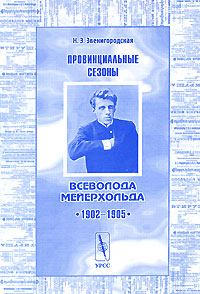 Н. Э. Звенигородская Провинциальные сезоны Всеволода Мейерхольда. 1902-1905