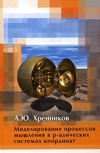 А. Ю. Хренников. Моделирование процессов мышления в p-адических системах координат