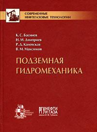 К. С. Басниев, Н. М. Дмитриев, Р. Д. Каневская, В. М. Максимов Подземная гидромеханика