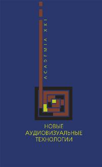 Разлогов К.Э. (Ред.) Новые аудиовизуальные технологии