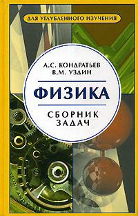 А. С. Кондратьев, В. М. Уздин Физика. Сборник задач цена и фото
