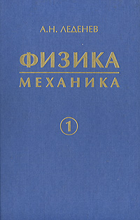 А. Н. Леденев Физика. В 5 книгах. Книга 1. Механика