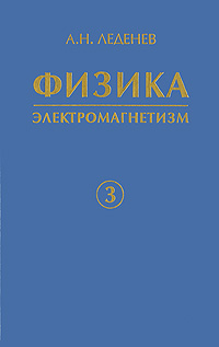 А. Н. Леденев Физика. В 5 книгах. Книга 3. Электромагнетизм