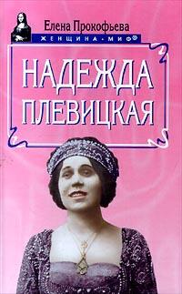 Елена Прокофьева Надежда Плевицкая