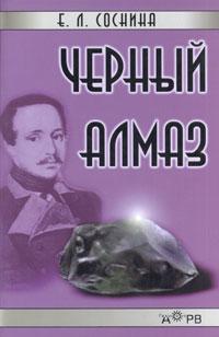 Е. Л. Соснина Черный алмаз