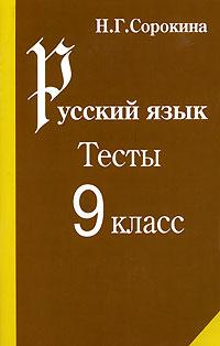 Н. Г. Сорокина Русский язык. Тесты. 9 класс