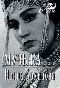 Ирина Архипова Музыка жизни