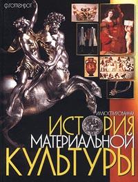 Ф. Готтенрот Иллюстрированная история материальной культуры